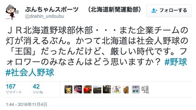 画像:北海道新聞によるツイート