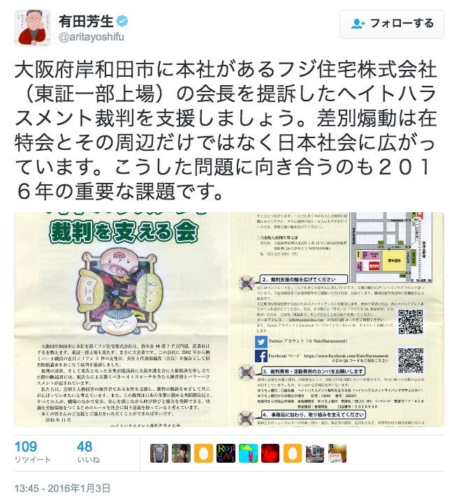 画像:有田芳生議員によるツイート