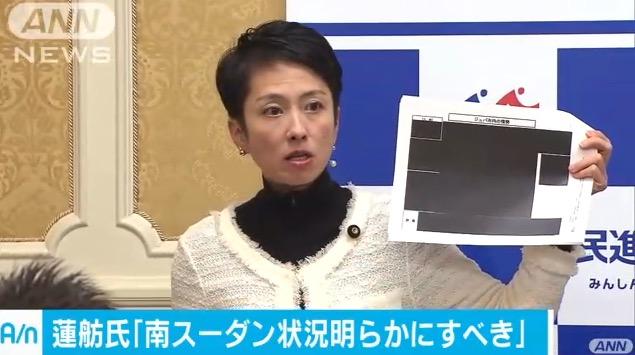 画像:蓮舫氏は黒塗り戸籍すら提示していない(画像:テレビ朝日のニュース映像より)
