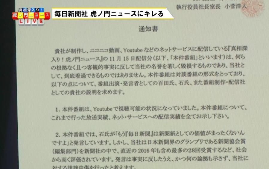画像:毎日新聞から送られた通告書b(『虎ノ門ニュース』より)