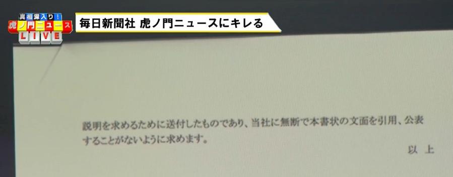 画像:毎日新聞から送られた通告書c(『虎ノ門ニュース』より)