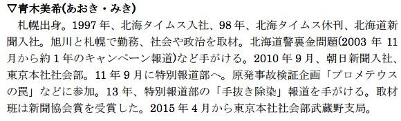 画像:青木美希記者の紹介プロフィール(日本ジャーナリスト会議より)