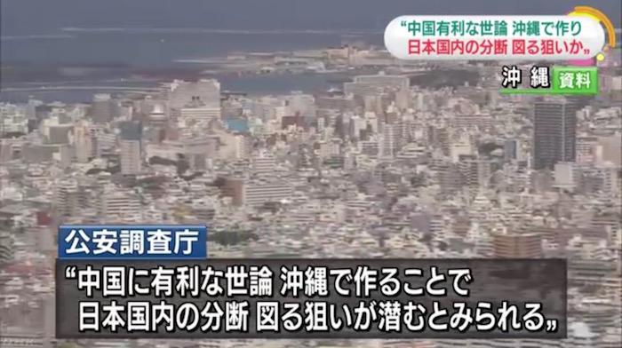 画像:中国による沖縄分断工作を報じるNHKニュース