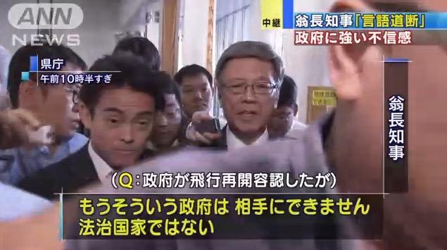 画像:「法治国家ではない」と発言した翁長知事
