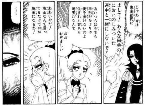 画像:『翔んで埼玉』より