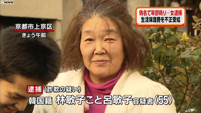 画像:韓国人が生活保護を不正受給