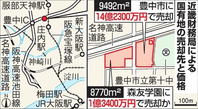 画像:格安な値段で売却されたと朝日新聞が主張する国有地