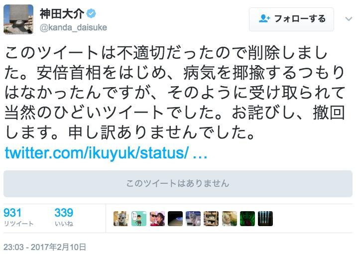 画像:神田大介氏のツイート