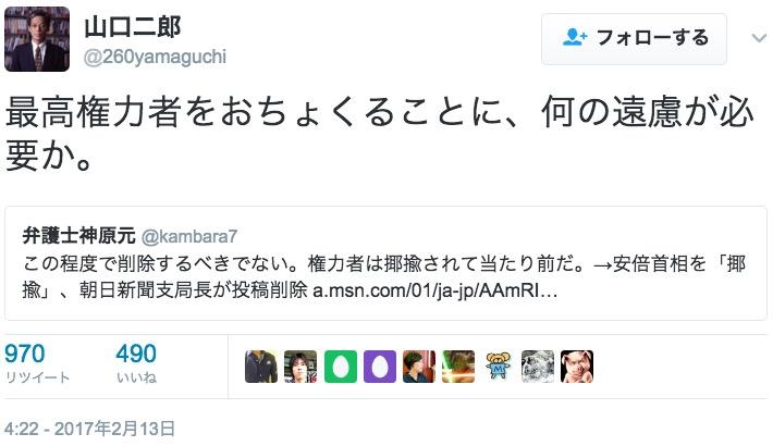 画像:「撤回する必要はない」と煽る山口二郎氏のツイート