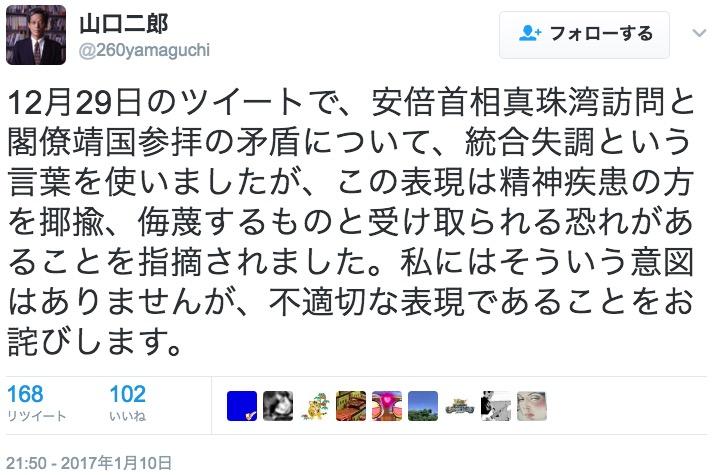 画像:山口氏による問題発言を弁明するツイート