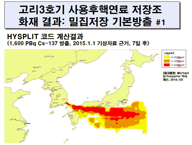 画像:カン・ジョンミン博士によるセシウム137の飛散想定(朝日新聞より)