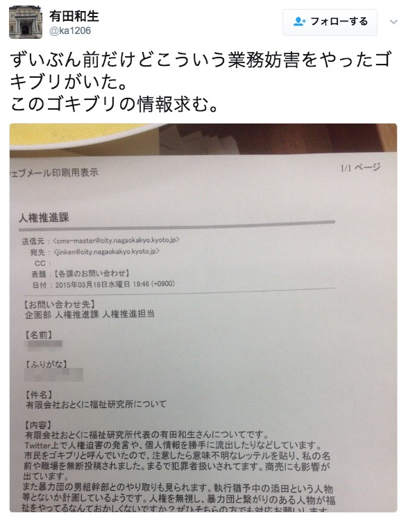 画像:有田和生氏によるツイート