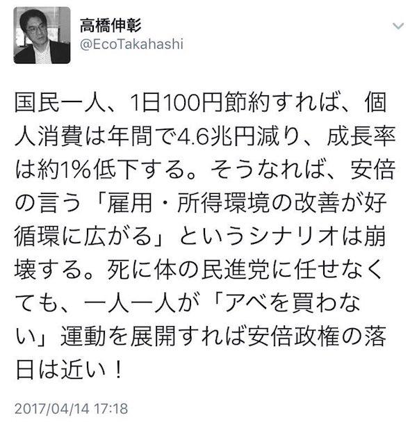 画像:高橋伸彰・立命館大学教授のツイート
