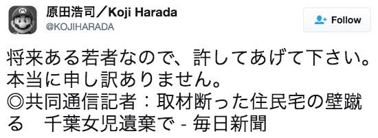 画像:原田浩司氏によるツイート