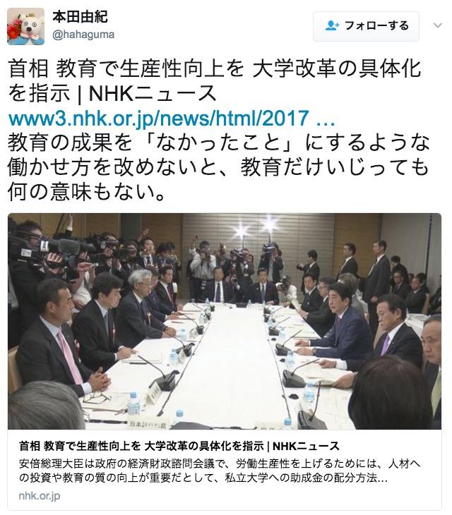 画像:本田由紀教授(東京大学)によるツイート