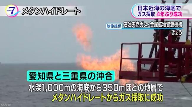 画像:メタンハイドレートからのガス採取成功を伝えるNHK