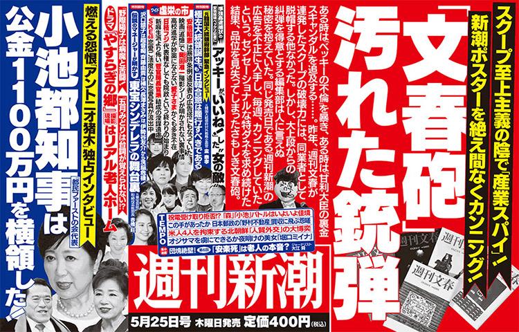 画像:週刊新潮の広告