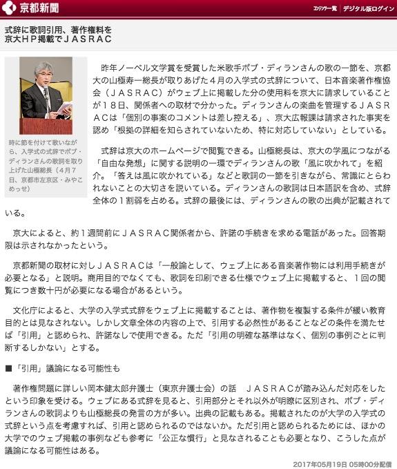 画像:京都新聞が報じた内容