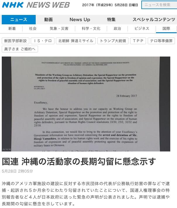 画像:特別報告者の主張を国連の見解と混同させようとするNHKの記事