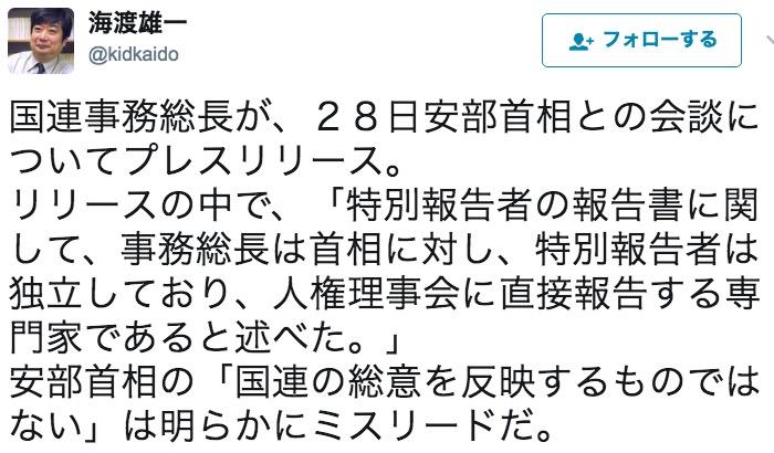 画像:海渡雄一氏のツイート