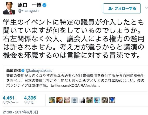 画像:原口議員(民進党)のツイート