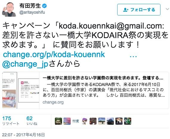 画像:有田議員(民進党)のツイート