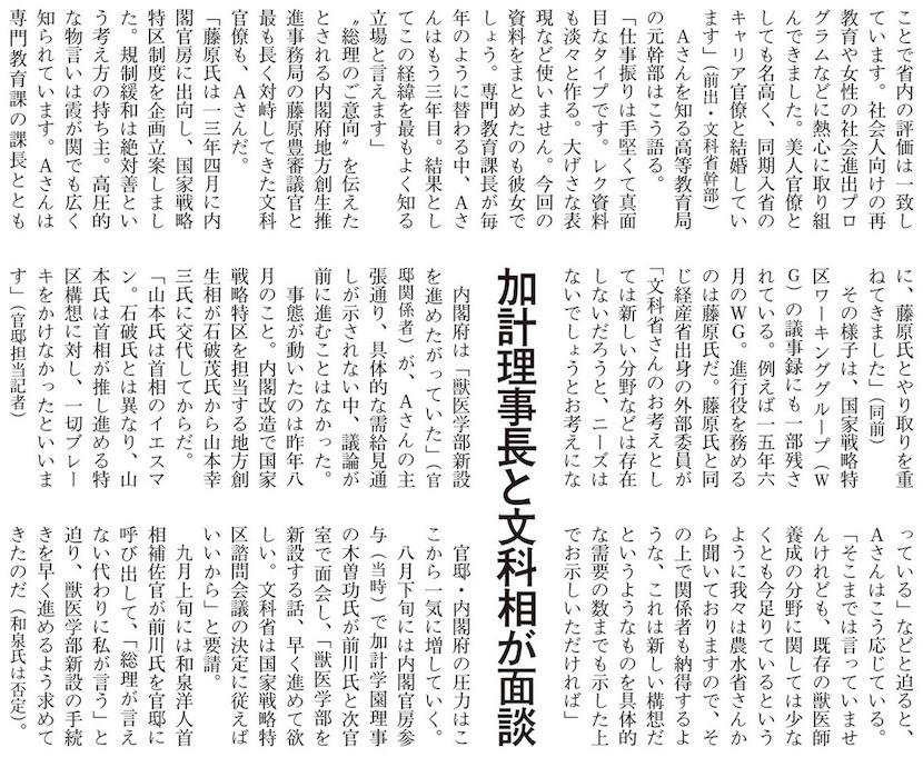 画像:週刊文春2017年6月22日号