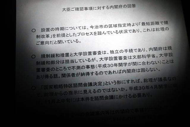 画像:朝日新聞の影付きスクープ
