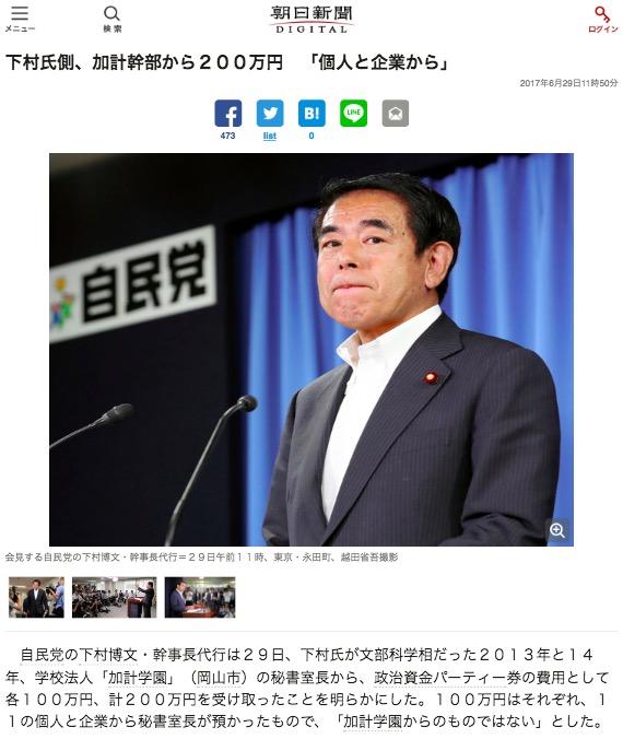 画像:朝日新聞が伝えた記事
