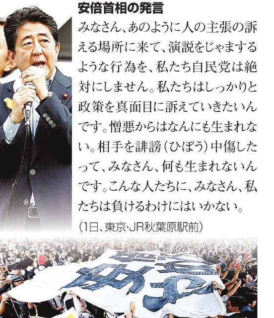 画像:朝日新聞による安倍首相の発言を伝える記事