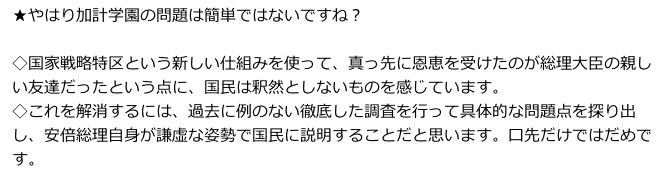 画像:島田解説委員による主張