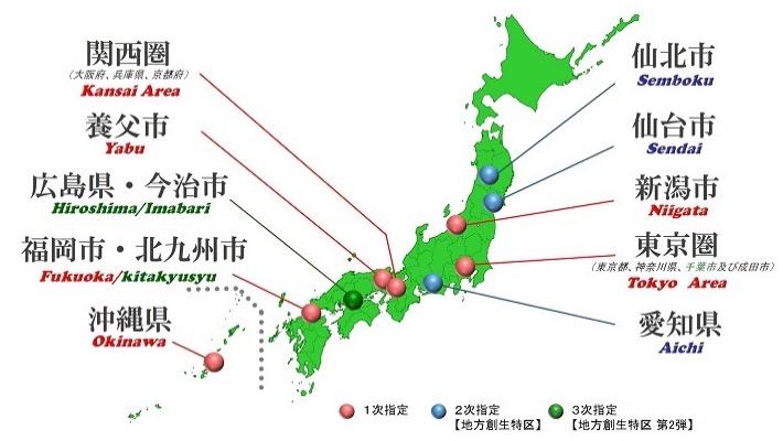 画像:国家戦略特区の認定地域