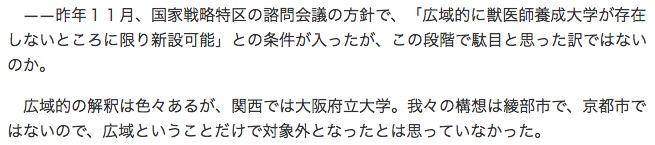 画像:京産大による記者会見の内容
