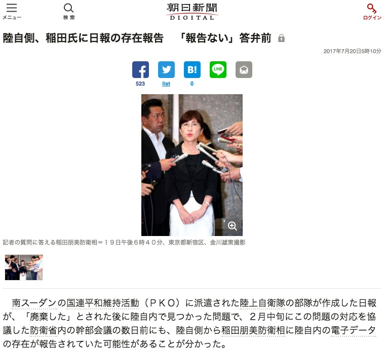 画像:朝日新聞による詐欺ニュース