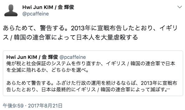 画像:キム・フィジュン容疑者のアカウントと見られる人物からの投稿内容