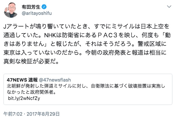 画像:有田芳生議員(民進党)によるツイート
