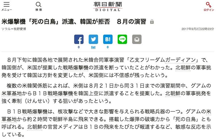 画像:朝日新聞・牧野記者が執筆した記事
