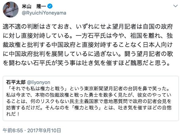 画像:米山新潟県知事のツイート1