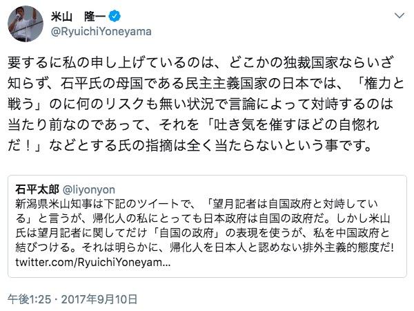 画像:米山新潟県知事のツイート2