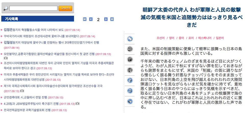 画像:朝鮮中央通信に掲載された労働新聞の論説