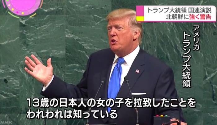 画像:トランプ大統領の演説を伝えるNHK