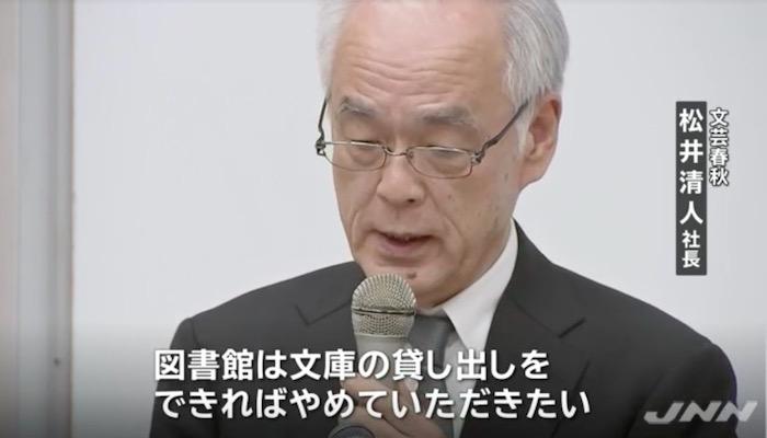画像:図書館が文庫本を貸し出すことに反対する文藝春秋・松井清人社長