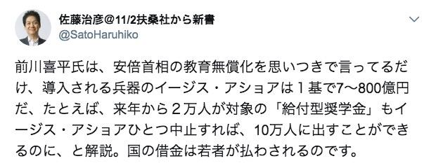 画像:01_佐藤治彦氏のツイート