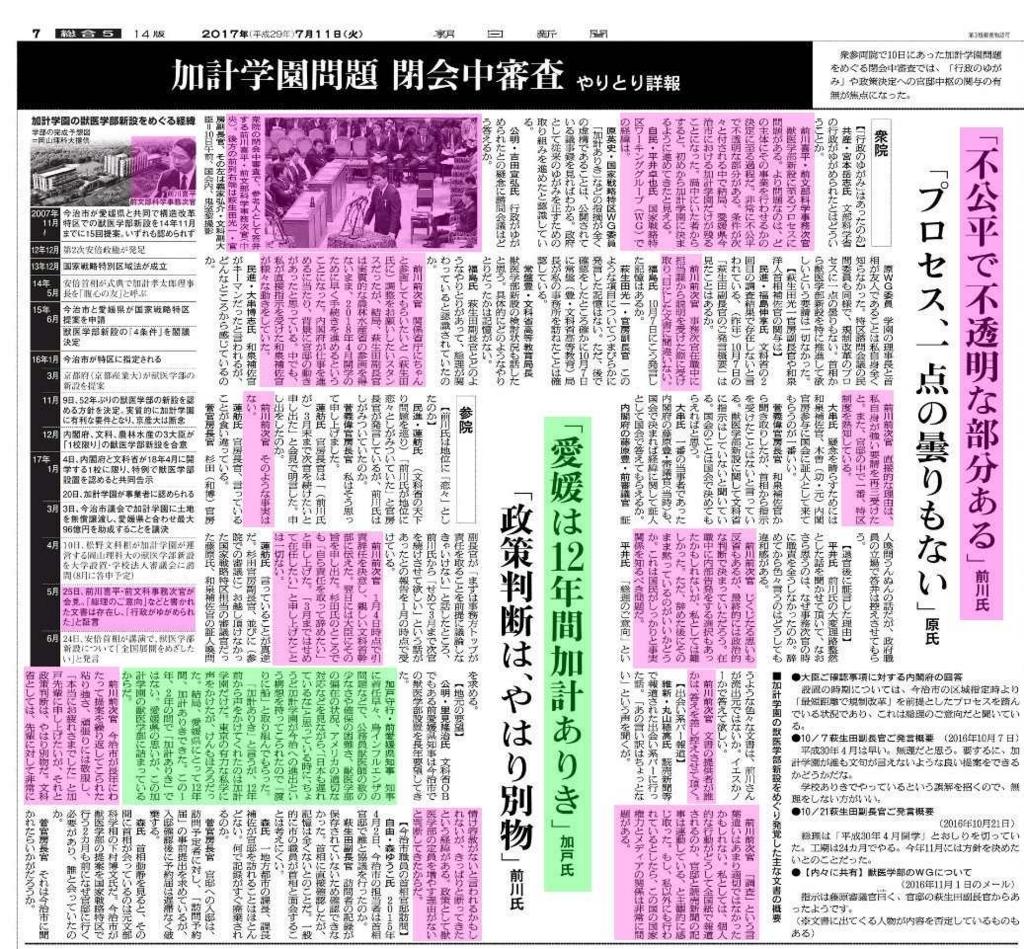 画像:朝日新聞が報じた紙面