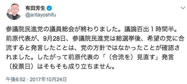 画像:有田議員のツイート