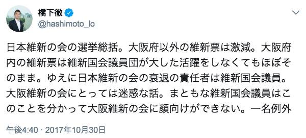 画像:橋下徹氏のツイート
