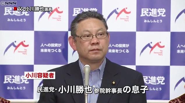 井戸端会議・瓦版   長男がわいせつ目的の暴行容疑で逮捕された民進党・小川勝也参院幹事長の辞職は避けられないだろう