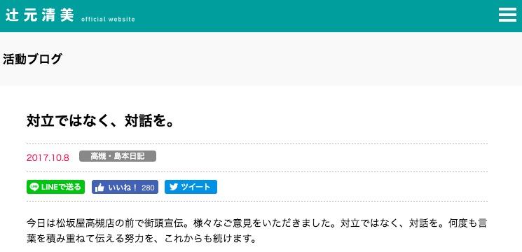 画像:「対立ではなく、対話を。」を呼びかける辻元清美氏の活動ブログ