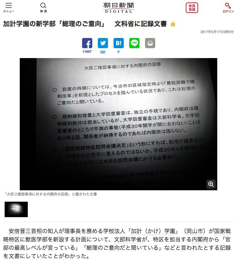 画像:不都合な部分を隠蔽した朝日新聞の記事