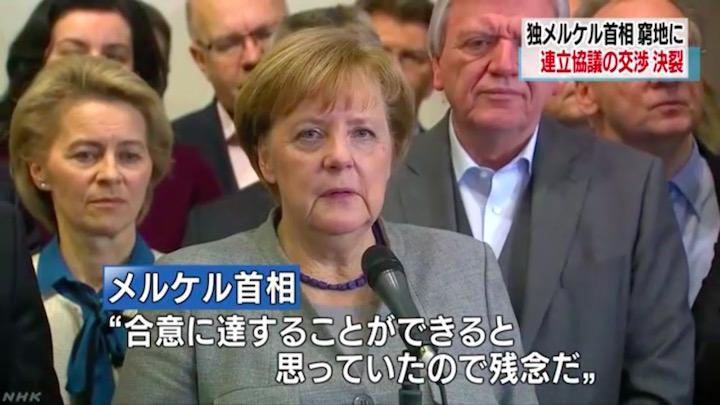 画像:ドイツでの連立交渉失敗を伝える NHK ニュース